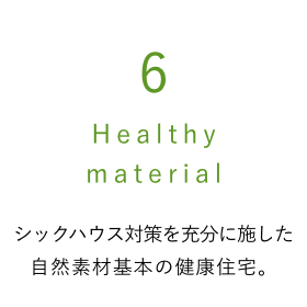 シックハウス対策を充分に施した自然素材基本の健康住宅。