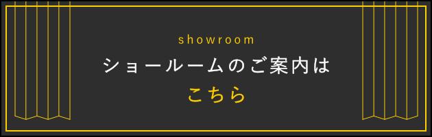 ショールームのご案内はこちら(SMP版バナー)